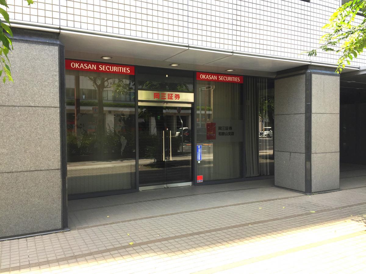 岡三証券株式会社 和歌山支店
