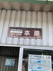 「本原」バス停留所