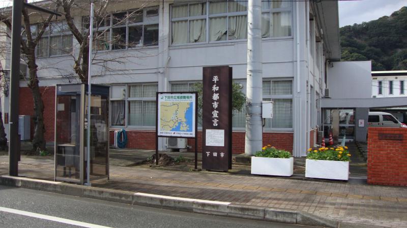 下田市役所