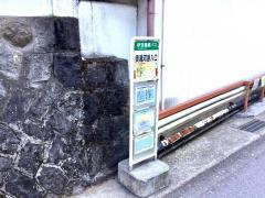 「奥湯河原入口」バス停留所
