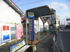 「野崎観音前」バス停留所