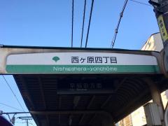 西ケ原四丁目駅