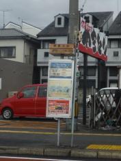 「網屋立筋」バス停留所