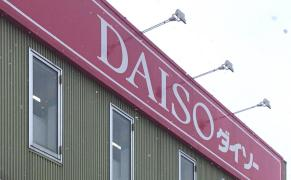 ザ・ダイソー 新南小樽市場店