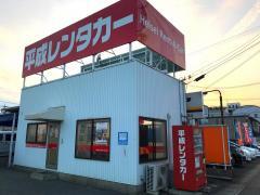 平成レンタカー児島駅前店