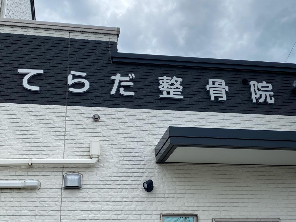 寺田整骨院