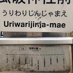 「瓜破神社前」バス停留所