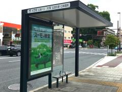 「大芝町」バス停留所