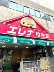 エレナ相生店