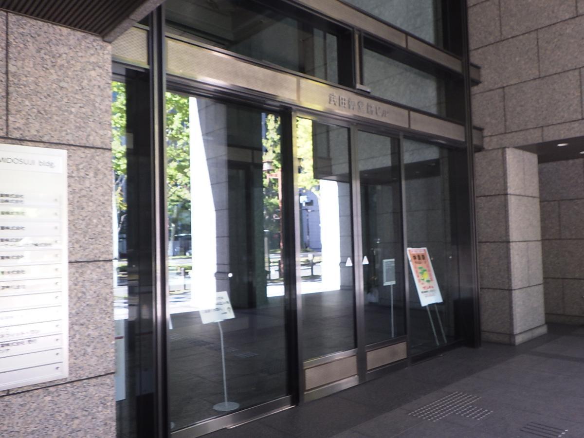 薬品 株式 武田 株価 工業 会社