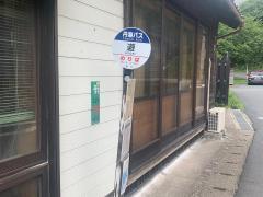 「遊」バス停留所