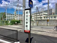 「府立大学前」バス停留所