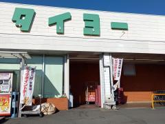 スーパータイヨー江戸崎店