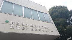 多摩府中保健所武蔵野三鷹地域センター