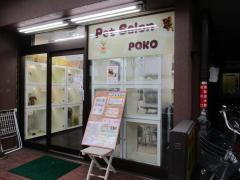 ポコ錦糸町店