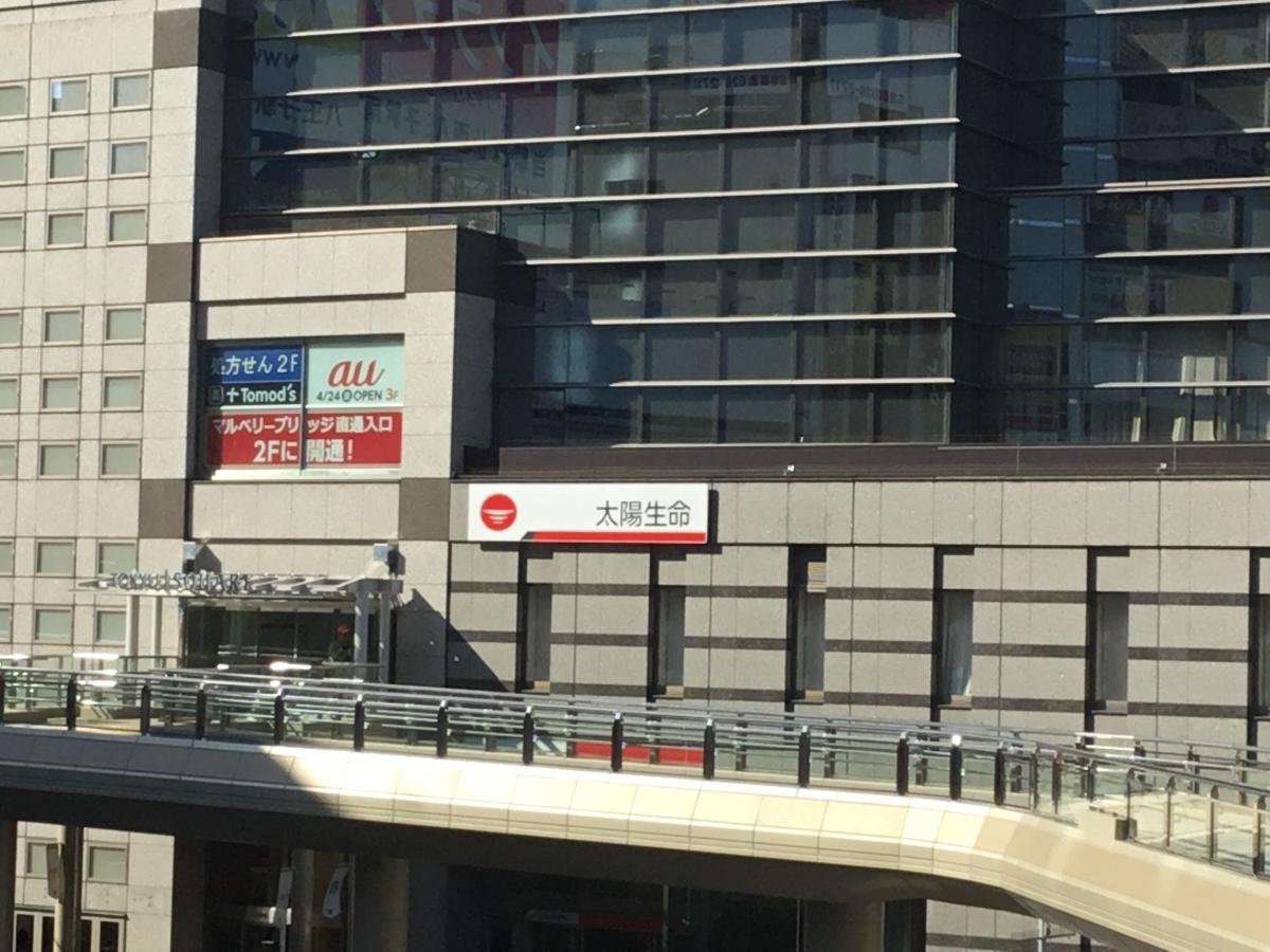 太陽生命保険株式会社 八王子支社
