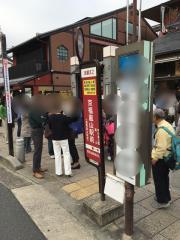 「京福嵐山駅前」バス停留所