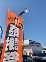 オートバックス 宇治店