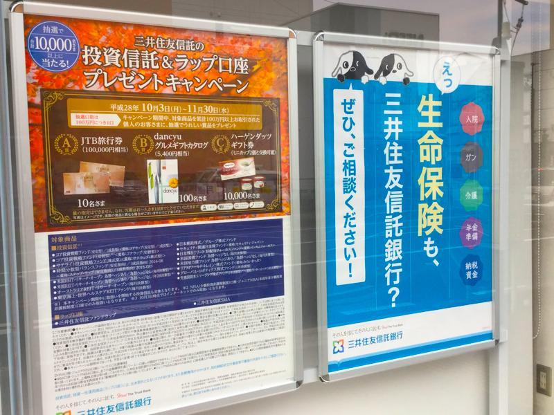 ラップ口座 三井住友信託銀行 SMBCファンドラップお手続きの流れ :