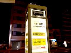 「平野南口」バス停留所