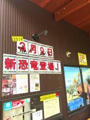 ディノアドベンチャー名古屋
