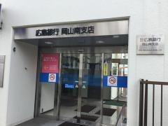 広島銀行岡山南支店