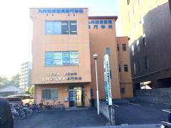 九州技術教育専門学校熊本校