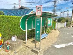 「三野」バス停留所
