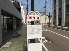 「中須賀」バス停留所