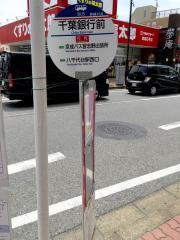 「千葉銀行前」バス停留所