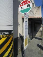 「大畑」バス停留所