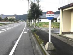 「加久藤団地前」バス停留所