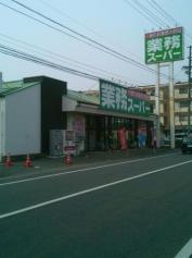 業務スーパー 小豆餅店