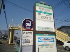 「寿能住宅」バス停留所