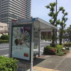 「平和島入口」バス停留所