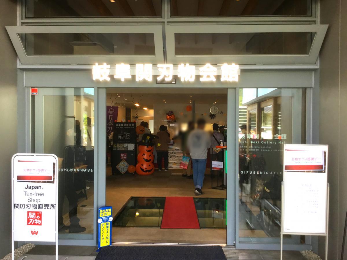 「岐阜県刃物会館」外観です