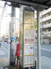 「方南町駅」バス停留所