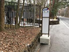 「三笠」バス停留所