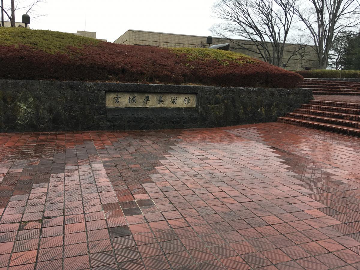 宮城県美術館の敷地入口看板