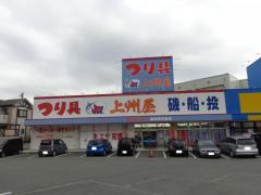 上州屋 横須賀佐島店