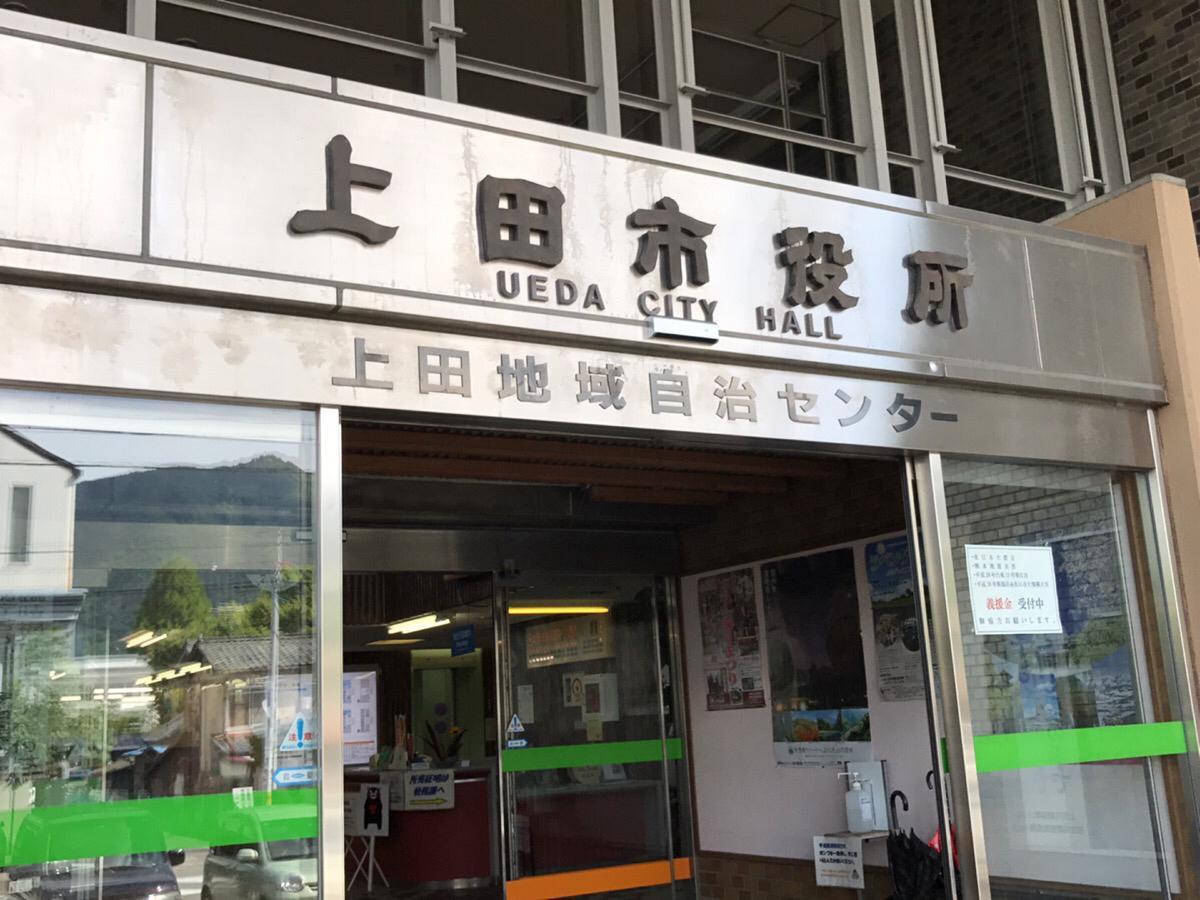 上田市役所です