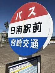 「日南駅前」バス停留所
