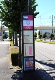 「古城」バス停留所