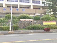 「鶴高正門前」バス停留所