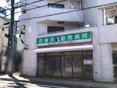 西横浜動物病院