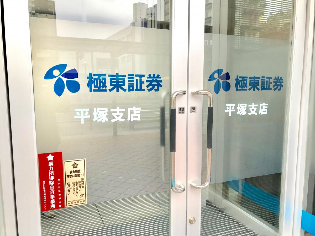 極東証券株式会社 平塚支店