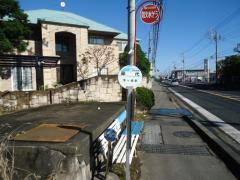 「藤代」バス停留所