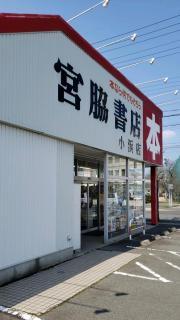 宮脇書店 小浜店