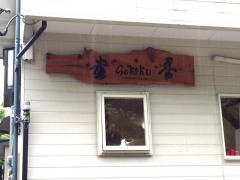 Cafe・Gokaku