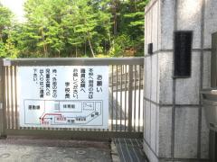 高野山小学校